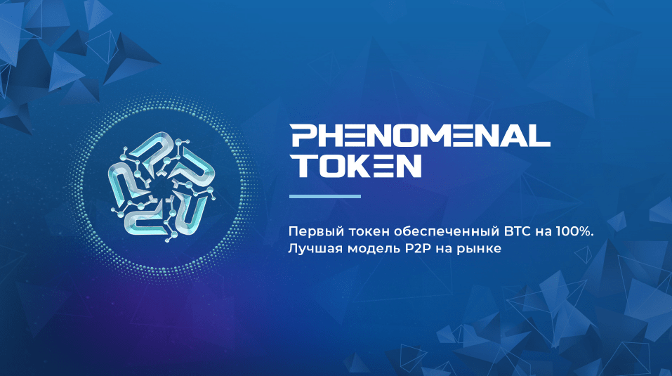 Сайт Phenomenal token